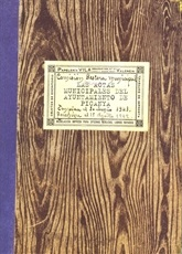 Las actas municipales del Ayuntamiento de Picanya (30-6-1941/13-8-1942)